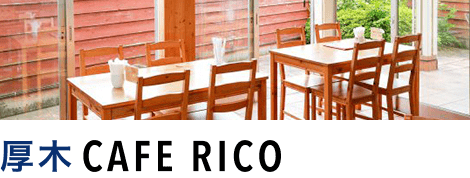 厚木カフェ